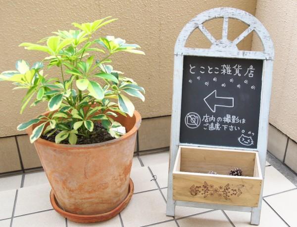トコトコ雑貨店_看板3