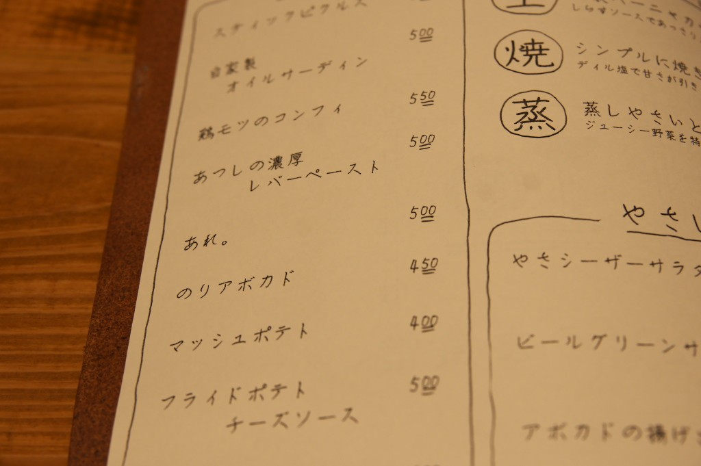たけうま食堂_メニュー1
