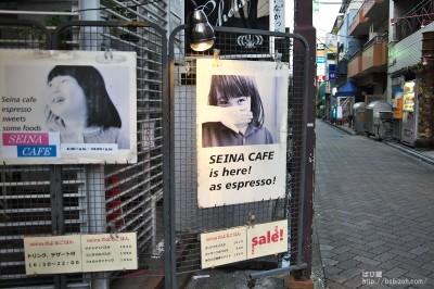 SeinaCafe_看板