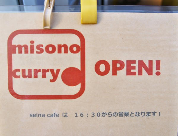 SeinaCafe_MisonoCurry看板5
