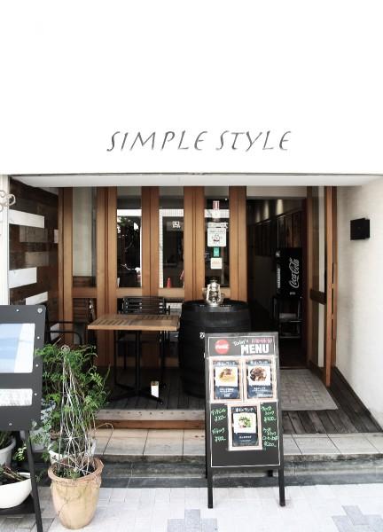 SimpleStyle_外観