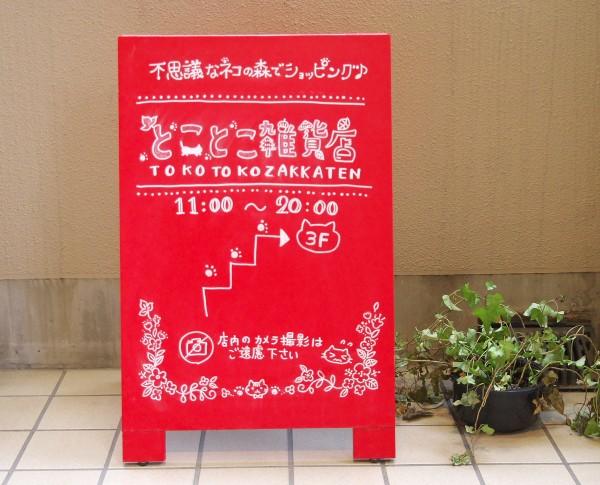 トコトコ雑貨店_看板2
