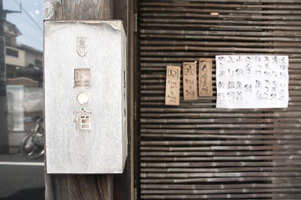 里の宿_入口
