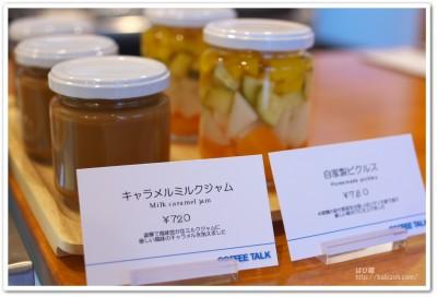 CoffeeTalk_ジャムとピクルス