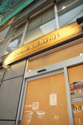バウム吉祥寺2号店_オープン前1