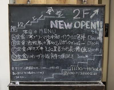 階段ノ上ノ食堂_メニュー