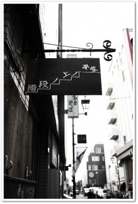 階段ノ上ノ食堂_看板