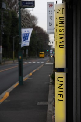 UniStand_看板