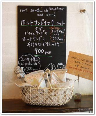 Cafe吉祥寺通り_お米クッキー