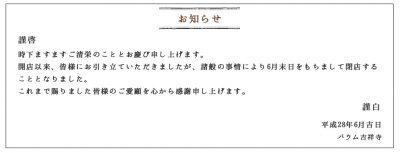 バウム吉祥寺_閉店