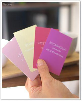LightupCoffee_コーヒー飲み比べカード