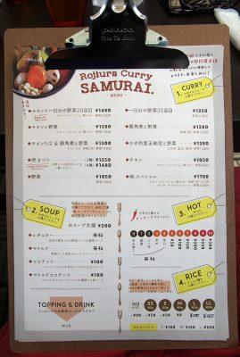 スープカリー侍_メニュー