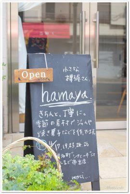 hamaya_看板