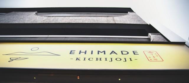 Ehimade_アイキャッチ用